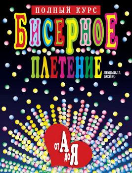 Людмила Александровна Божко - известнейший мастер бисерного плетения... твердый переплет 224 страниц 2011 год.
